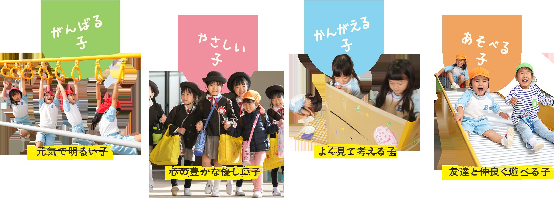 元気で明るい子 心の豊かな優しい子 よく見て考える子 友達と仲良く遊べる子